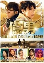 億男150.jpg
